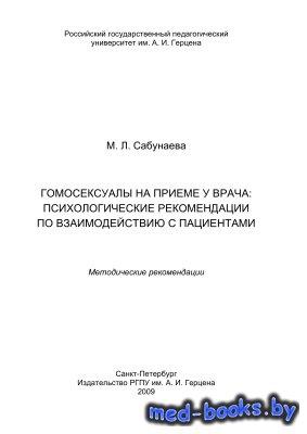 Гомосексуалы на приеме у врача: Психологические рекомендации по взаимодействию с пациентами - Сабунаева М.Л.