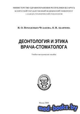 Деонтология и этика врача-стоматолога - Походенько-Чудакова И.О., Абаимова  ...