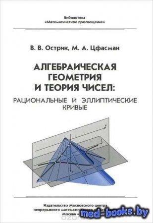Алгебраическая геометрия и теория чисел. Рациональные и эллиптические кривые - В. В. Острик, М. А. Цфасман