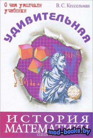 Удивительная история математики - В. С. Кессельман - 2014 год