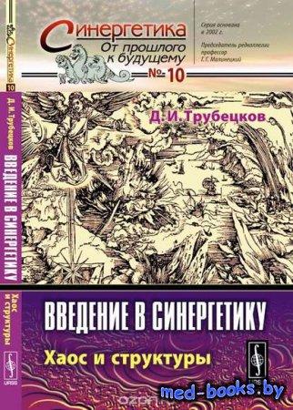 Введение в синергетику. Хаос и структуры - Д. И. Трубецков - 2014 год
