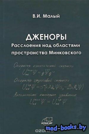 Дженоры. Расслоения над областями пространства Минковского -В. И. Малый - 2014 год