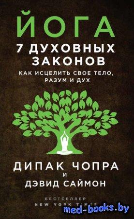 Йога. 7 духовных законов. Как исцелить свое тело, разум и дух - Дипак Чопра ...