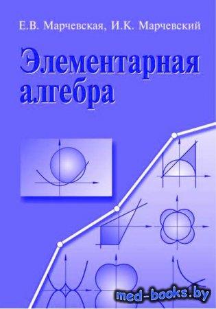 Элементарная алгебра. Методы решения уравнений и неравенств - Елена Марчевс ...