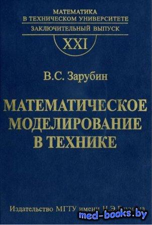 Математическое моделирование в технике - Владимир Зарубин - 2016 год