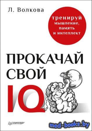 Прокачай свой IQ. Тренируй мышление, память и интеллект - Лолита Волкова -  ...