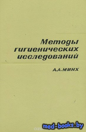 Методы гигиенических исследований - Алексей Минх - 1971 год