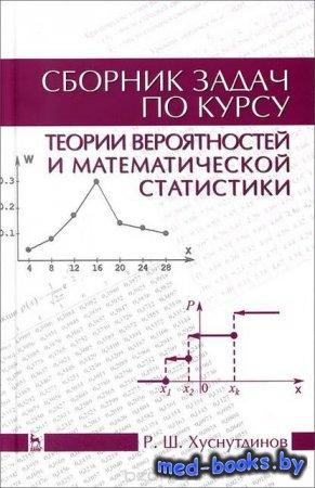 Теория вероятностей и математическая статистика. Сборник задач. Учебное пос ...