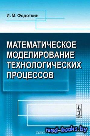 Математическое моделирование технологических процессов - И. М. Федоткин - 2 ...