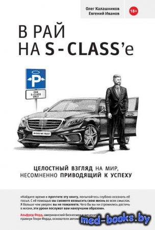 В рай на S-class'e - Олег Калашников, Евгений Иванов - 2016 год