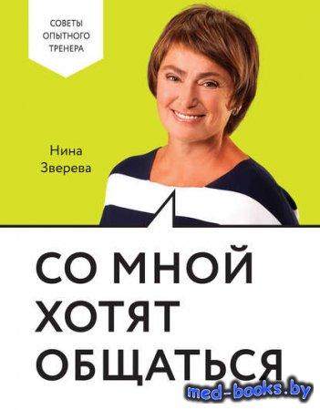 Со мной хотят общаться - Нина Зверева - 2017 год