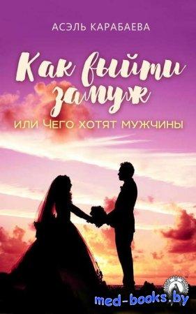 Как выйти замуж или Чего хотят мужчины - Асэль Карабаева - 2016 год