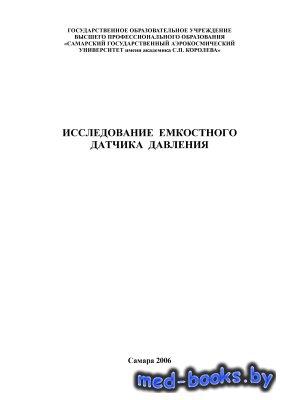 Исследование емкостного датчика давления - Конюхов В.Н., Воронов К.Е. - 200 ...