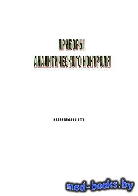 Приборы аналитического контроля - Балабанов П.В., Пономарев С.В., Дивин А.Г ...