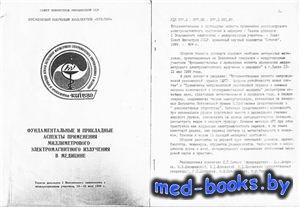 Устройства для микроволновой рефлексотерапии Арцах−1 ЭП. 1989 - Авакя ...