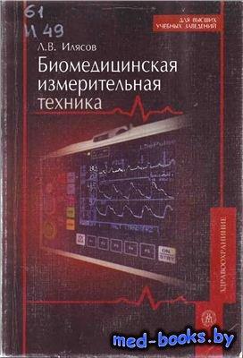 Биомедицинская измерительная техника - Илясов Л.В. - 2007 год