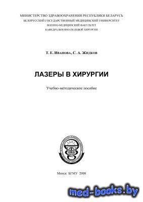 Лазеры в хирургии - Иванова Т.Е., Жидков С.А. - 2008 год