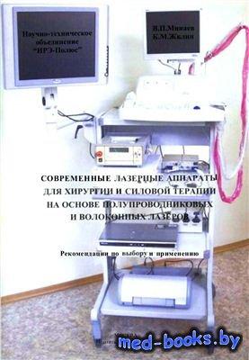 Современные лазерные аппараты для хирургии и силовой терапии на основе полу ...