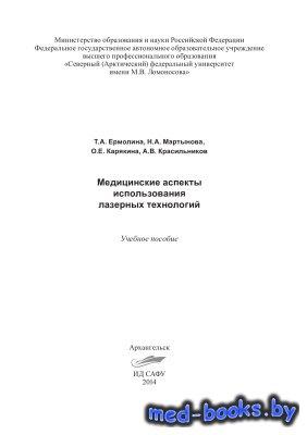 Медицинские аспекты использования лазерных технологий - Мартынова Н.А., Кар ...