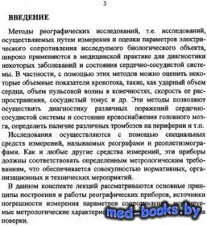 Реографические приборы и их поверка - Макаров Э.Ф. - 2004 год