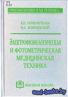 Электрофизиологическая и фотометрическая медицинская техника: Теория и проектирование - Попечителев Е.П., Кореневский Н.А.