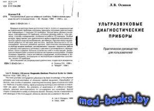 Ультразвуковые диагностические приборы. Практическое руководство для пользователей - Осипов Л.В. - 1999 год - 256 с.