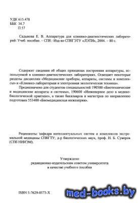 Аппаратура для клинико-диагностических лабораторий - Садыкова Е.В. - 2004 год
