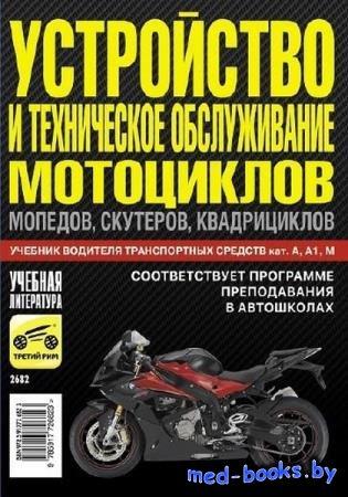 Ксенофонтов И.В. - Устройство и техническое обслуживание мотоциклов скутеро ...