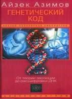 Генетический код - Айзек Азимов - 2006 год