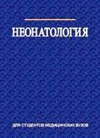Неонатология - А.К. Ткаченко, А.А. Устинович, А.В. Сукало, А.В. Солнцева, Л ...
