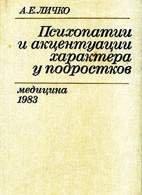 Психопатии и акцентуации характера у подростков - Личко А.Е. - 1983 год