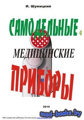 Самодельные медицинские приборы - Шумицкий И. - 2010 год