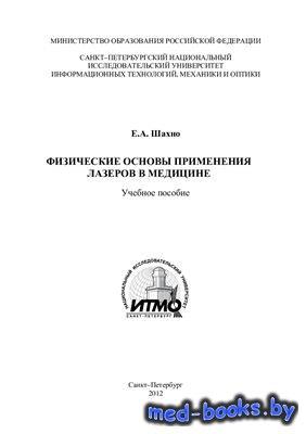 Физические основы применения лазеров в медицине - Шахно Е.А. - 2012 год