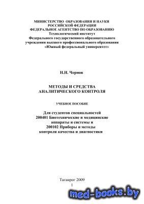 Методы и средства аналитического контроля - Чернов Н.Н. - 2009 год