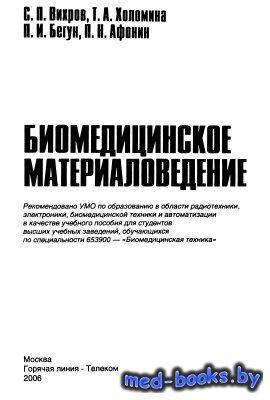 Биомедицинское материаловедение - Вихров С.П., Холмина Т.А., Бегун П.И., Афонин П.Н. - 2006 год