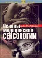 Овновы медицинской сексологии - Володин B.C. - 2003 год