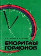 Биоритмы гормонов - Дедов И.И., Дедов В.И. - 1992 год