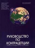 Руководство по контрацепции - Хэтчер Р.А. - 1994 год