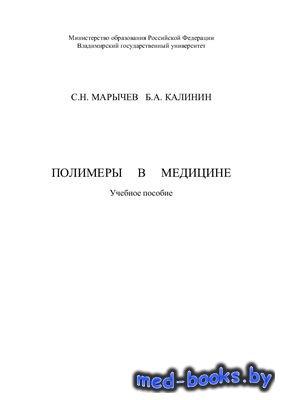 Полимеры в медицине - Марычев С.Н., Калинин Б.А. - 2001 год