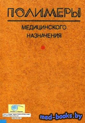 Полимеры медицинского назначения - Манабу С. - 1981 год