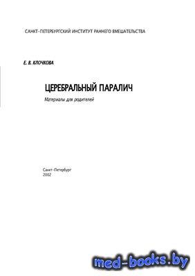 Церебральный паралич - Клочкова Е.В. - 2002 год