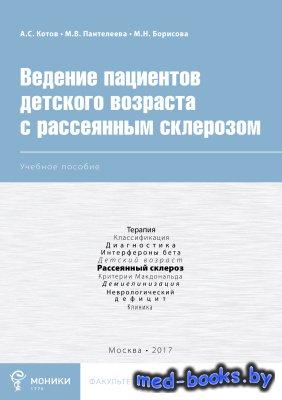 Ведение пациентов детского возраста с рассеянным склерозом - Котов А.С., Па ...