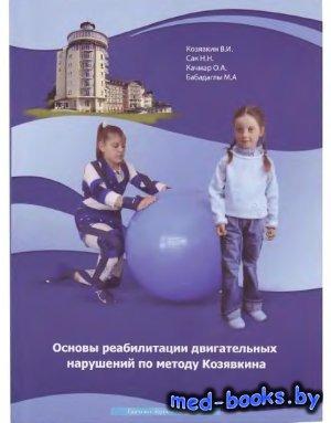 Основы реабилитации двигательных нарушений по методу Козявкина - Козявкин В ...