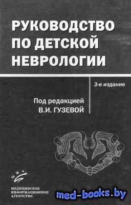Руководство по детской неврологии - Гузева В.И. - 2009 год