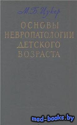 Основы невропатологии детского возраста - Цукер М.Б. - 1961 год