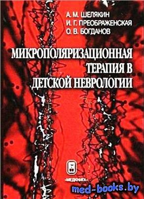 Микрополяризационная терапия в детской неврологии - Шлякин А.М., Преображен ...