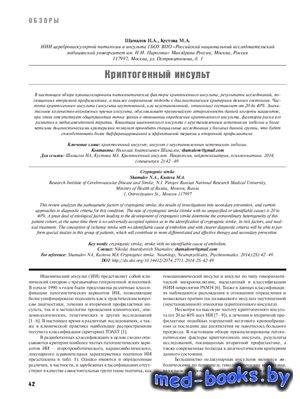 Криптогенный инсульт - Шамалов Н.А., Кустова М.А. - 2014 год