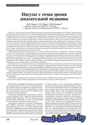 Инсульт с точки зрения доказательной медицины - Стулин И.Д., Мусин Р.С., Бе ...