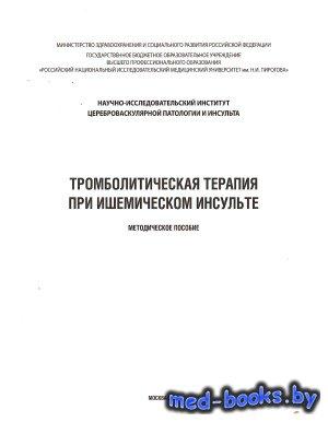 Тромболитическая терапия при ишемическом инсульте - Скворцова И.В. - 2011 г ...