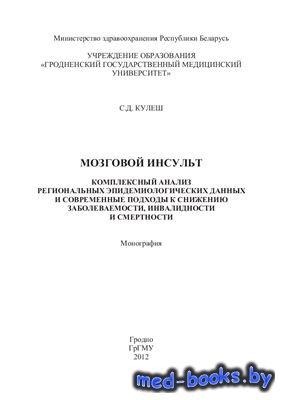 Мозговой инсульт - Кулеш С.Д. - 2012 год